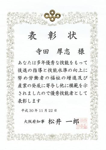 大阪府優秀技能者表彰 なにわの名工