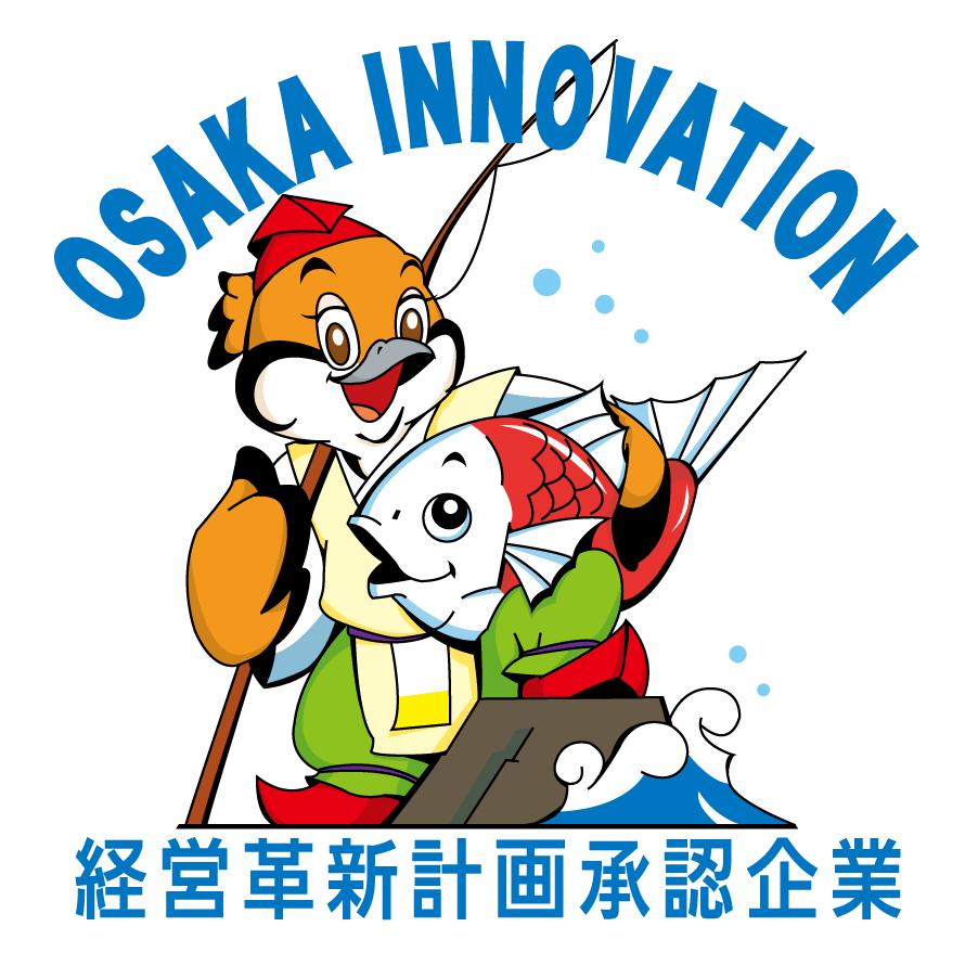 大阪府より経営革新計画認可
